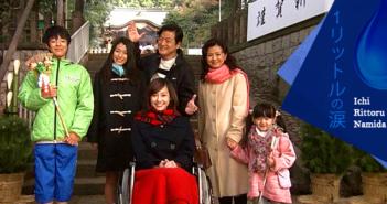 Ichi Rittoru no Namida – Une tendre tragédie
