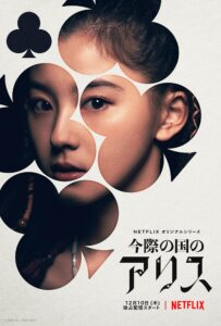 Kuina_Season_1_Poster